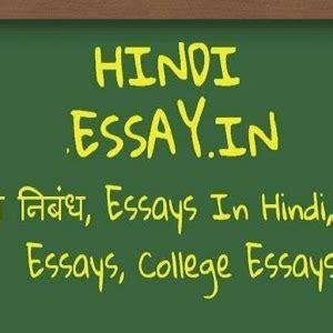 Qawwali essay in hindi